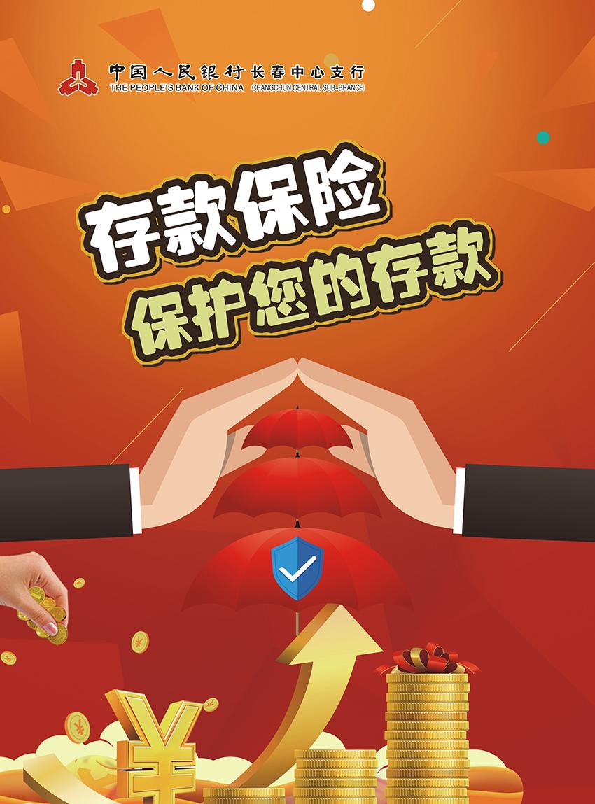 银行业风险防范_公主岭华兴村镇银行股份有限公司